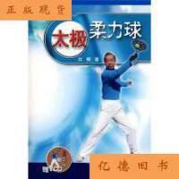 【二手旧书9成新】太极柔力球(赠V) /白榕 著 人民体育出版社