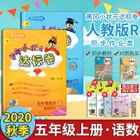 2020秋黄冈小状元达标卷五年级上册语文+数学人教版每单元测试卷同步练习册2本套装