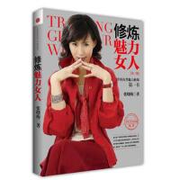 YLY-修炼魅力女人(第三版)(唯有魅力不是任何一个女人都可以争取和拥有的)9787508630342张晓梅中信出版社