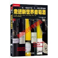 【旧书9成新】走进新世界葡萄酒:产自美国、澳大利亚、新西兰、智利、阿根廷、南非、日本等地的230种葡萄酒!日本主妇之友