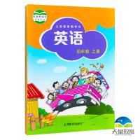 2020秋 义务教育教科书 英语课本四年级上册上海教育出版社 英语课本4年级