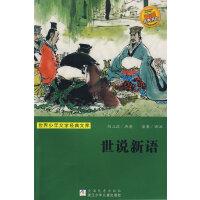 世界少年文学经典文库:世说新语