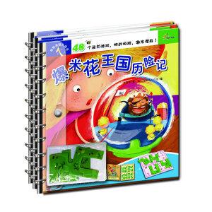 益智游戏大闯关.套装共3册(48个游戏、挑战极限、激发潜能)随书赠磁贴