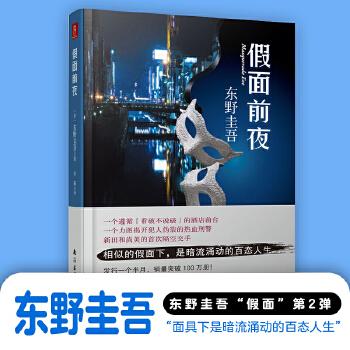 假面前夜(pdf+txt+epub+azw3+mobi电子书在线阅读下载)