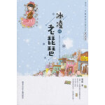 中国冰雪儿童文学童话卷:冰凌的老琵琶