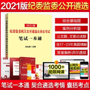 中公教育2020纪委监委机关公开遴选公务员考试:笔试一本通