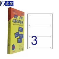 卓联ZL2903C电脑打印标签 A4 镭射激光影印喷墨 199.5*96mm不干胶标贴打印纸 3格打印标签 100页