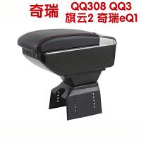 奇瑞eQ1汽车 扶手箱QQ3 奇瑞QQ308手扶箱 旗云2配件改装盒