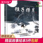 (限时抢)猴子捞月(中国经典神话故事绘本)