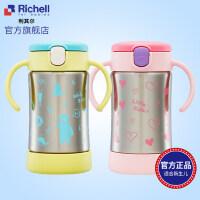 Richell利其尔儿童保温水杯儿童水壶防漏TLI宝宝吸管杯防摔不锈钢