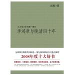 5折特惠 李鸿章与晚清四十年 新版平装