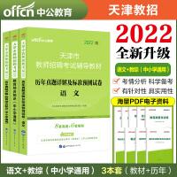 2021天津市教师招聘考试:教育综合知识(教材+历年真题)(中小学通用)+2021历年真题标准预测卷语文 3本套