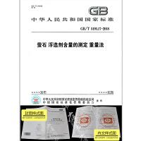 GB/T 5195.17-2018 萤石 浮选剂含量的测定 重量法