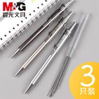 晨光全金属笔杆小学生不断铅活动笔0.5/0.7mmHB免削可换笔芯批发不带橡皮铅笔替芯自动铅笔