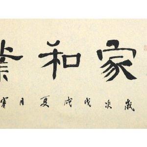 中书协会员赛茂华书法《家和业兴 》