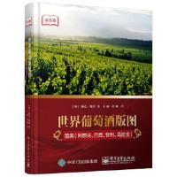 世界葡萄酒版图:南美(阿根廷、巴西、智利、乌拉圭) Jacques Orhon(雅克・奥洪),王丽 何柳 电子工业出版