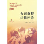 公司重整法律评论(第2卷)
