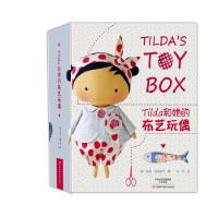 Tilda和她的布艺玩偶