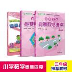 高思数学竞赛三年级套装(导引+课本)(全三册)