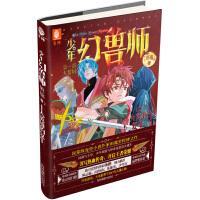 意林:少年幻兽师系列8-- 十大英雄的复生