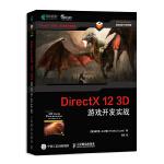 DirectX 12 3D 游戏开发实战