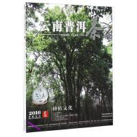 云南普洱茶(2016 春) 云南科技出版社
