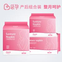 乐孕产妇卫生巾月子用品孕妇产后卫生巾大号产褥期月子专用SML3包