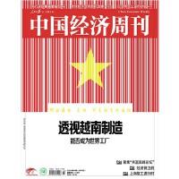 【2021年12期现货】中国经济周刊杂志2021年6月30日第12期 百年记忆 红色奋斗故事 财经商业期刊 现货