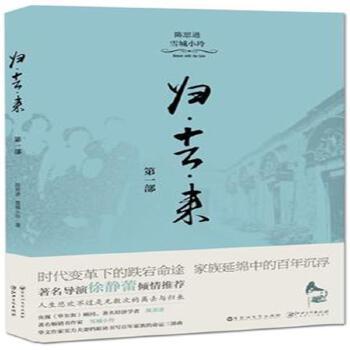 归.去.来-第一部北京市新华书店网上书店 品牌承诺 正版保证 配送及时 服务专业