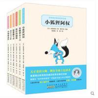 新美南吉童话 全集六册 绘本小狐狸阿权 去年的树 的书 读物儿童文学书籍6-8-9-10-12岁寓言故事小说小学生课外