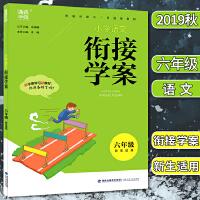 2020版 通城学典小学语文衔接学案 六年级6年级新生适用 福建少年儿童出版社