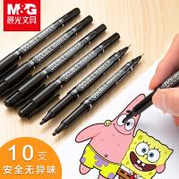 晨光双头油性记号笔马克笔儿童描线笔描边勾边笔绘画勾线笔大头笔黑色小头细头划线笔速干笔