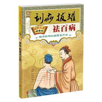 刮痧、拔罐祛百病(国医绝学健康馆)