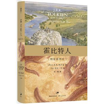 霍比特人:精装插图本(中国大陆首次引进!全球大电影《霍比特人》艺术概念蓝本,中洲世界视觉幻想之源!《魔戒》序曲,史诗巨著!)