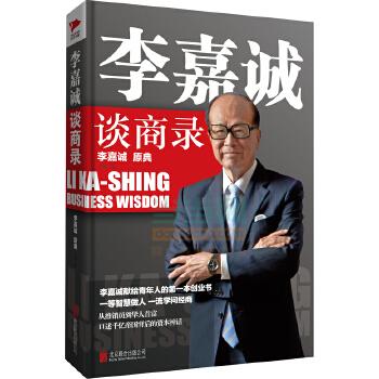 李嘉诚谈商录(pdf+txt+epub+azw3+mobi电子书在线阅读下载)