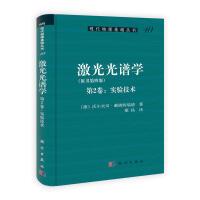 【按需印刷】-激光光谱学(第2卷:实验技术)
