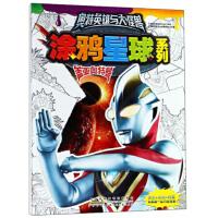 【驰创图书】盖亚奥特曼-奥特英雄与大怪兽.涂鸦星球系列