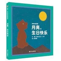 月亮生日快乐 精装硬壳绘本 世界图画书 月亮小熊的故事 3-4-5-6岁宝宝绘本图书籍 幼儿童早教读