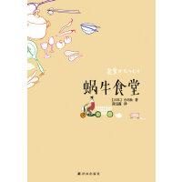 蜗牛食堂(抚慰千百万心灵的料理小说,美食家殳俏强力推荐,同名电影日本热映)
