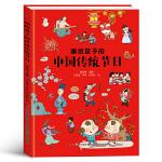 画给孩子的中国传统节日((彩绘插图本)