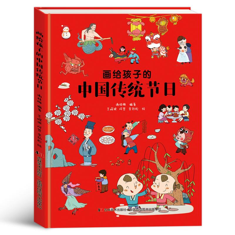 画给孩子的中国传统节日((彩绘插图本) (一部别开生面的了解中国传统节日的图画书,了解中国传统文化,让孩子的心灵得到优秀传统文化的滋养。寻节日记忆,续文化根脉,读有趣故事,知传统习俗。新闻出版广电总局优秀图书,故宫博物院长单霁翔推崇阅读!)