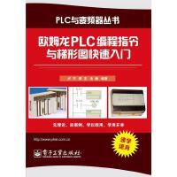 欧姆龙PLC编程指令与梯形图快速入门【绝版旧书,下单咨询在线客服】