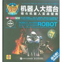 机器人大擂台-格斗机器人实战指南