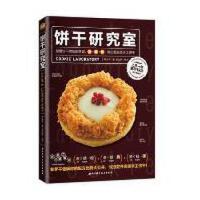 【旧书9成新】【正版现货包邮】饼干研究室:搞懂饼干烘焙的关键,油+糖+粉,做出超手工饼干林文中北京科学技术出版社