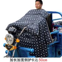 电动三轮车挡风被冬季保暖护腿连体双面防水摩托车防风罩