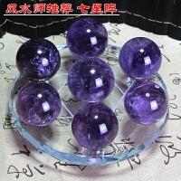 天然紫水晶球紫水晶七星阵摆件 聚宝盆招财原石紫水晶球 底座直径15厘米 中6厘米边4厘米