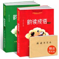 韵读成语上下全套共2册 韩兴娥小学生分级达标趣味阅读 6-7-8-9岁小学生1-2年级课外阅读书籍(注音版)