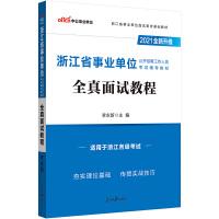 中公教育2021浙江省事业单位公开招聘工作人员考试:全真面试教程(全新升级)