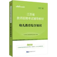 中公教育2021江苏省教师招聘考试教材:幼儿教育综合知识