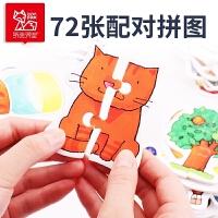 婴幼 1-3岁宝宝玩具配对拼图儿童早教启蒙 配对拼图72个